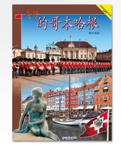 gronlunds-boeger-og-andre-udgivelser-Wonderful-Copenhagen-kinesisk01