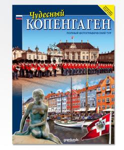 gronlunds-boeger-og-andre-udgivelser-WonderfulCopenhagen-russisk01